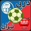 دربی تهران : توپ بازی