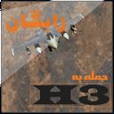 Hamleh be H3 Free