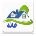 Home.Ardabil.Seller
