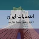 انتخابات ایران - از 96 تا 400!