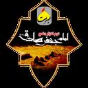 نرم افزار جامع امام صادق (ع)