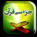 جزء سی قرآن