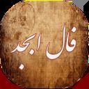 فال امام صادق - ابجد