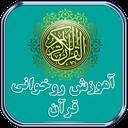 آموزش روخوانی قرآن کریم