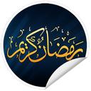 رمضان (ادعیه،احکام،تغذیه،زیارات و..