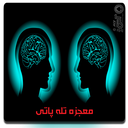 نفوذ به افکار دیگران+انتقال فکر
