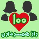 100 راز همسرداری