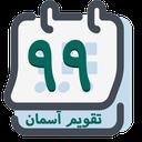 Aseman Persian Calendar 1399