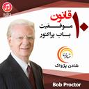 audio books 10 rule bob proctor