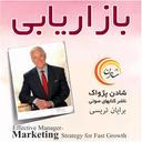 Marketing Audiobook - Brian Tracy