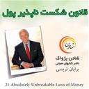 Money Laws