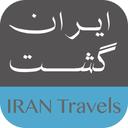ایران گشت
