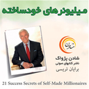 selfmade millionaire