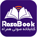 Rasabook, audio library