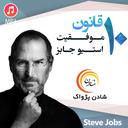 audio book 10 rules steve jobs