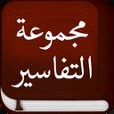 مجموعة التفاسير- تفسير القرآن