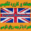 package sentence English to Persian