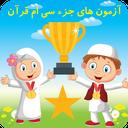 آزمون های جزء سی ام قرآن