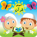 learnj30quran4kids