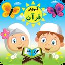 آموزش قرآن به کودکان