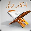 احكام قرآنی