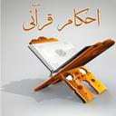 Quran ahkam