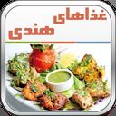 غذاهای هندی ویژه