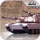 iran tanks