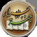 جنت (قرآن-مفاتيح-نهج البلاغه و..)
