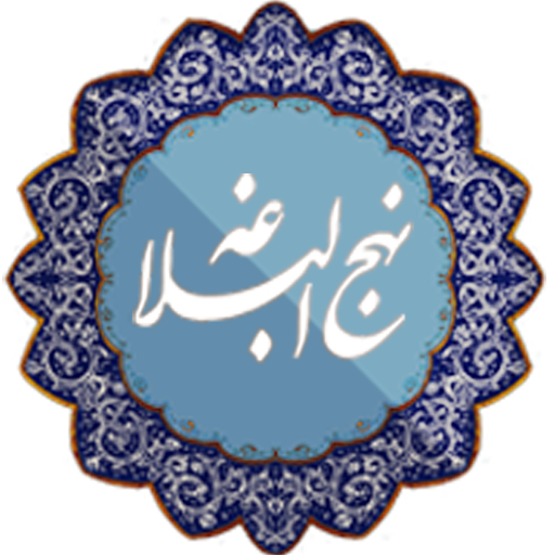 Encyclopedia Nahjolbalaghe for Android - Download | Cafe Bazaar
