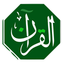 دانشنامه قرآن