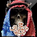 دانشنامه وهابیت (شاخ شیطان)