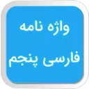 واژه نامه فارسی پنجم