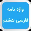 Eighth grade Farsi dictionary