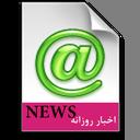اخبار روزانه