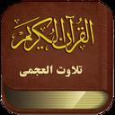 قرآن:تلاوت العجمی(صوت آفلاین)