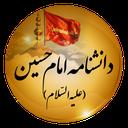 Encyclopedia Imam Hussein