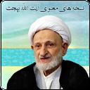 Spiritual version Ayatollah Bahjat