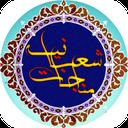 مناجات شعبانیه +صوت و ترجمه