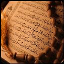 روخوانی قرآن