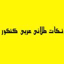 تست عربی(فقط نکات تستی)