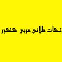 تست عربی(نسخه تستی و آموزشی )