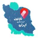 گردشگری ایران نازنین