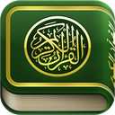 قرآن صوتی آفلاین