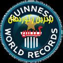 برترین رکوردهای گینس