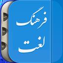 فرهنگ لغات عربی