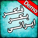 Iranian MasterMind (Demo)