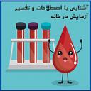 تفسیر آزمایش خون