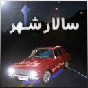 salar shahr