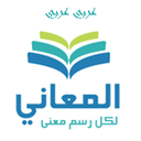 Almaany.com Arabic Dictionary